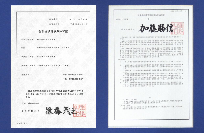 一般労働者派遣事業許可証