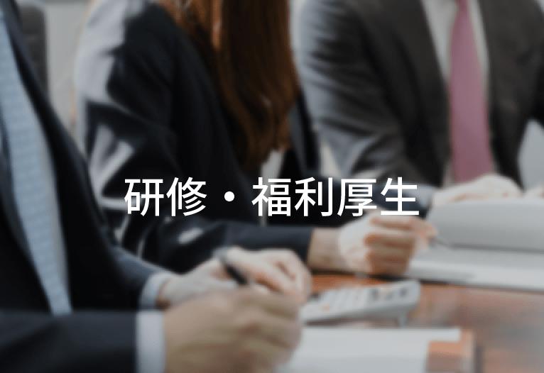 研修・福利厚生