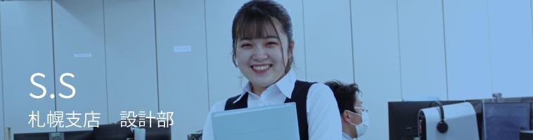 北見本社 総務部 (24歳) 鈴木 綾華