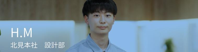 札幌⽀店 設計部 (30歳) 畠⼭ 翔太