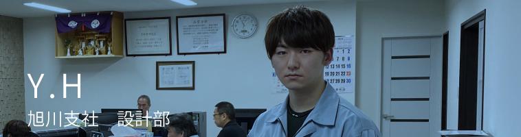 旭川支社 設計部 (19歳) 廣田 悠人