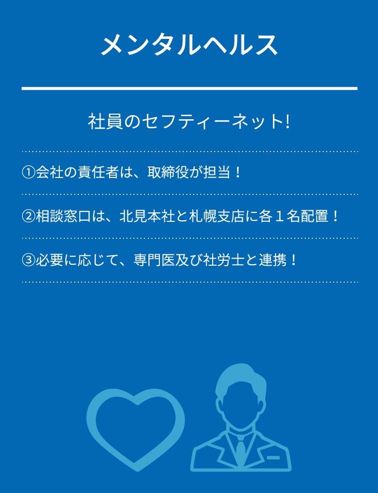 メンタルヘルス 社員のセーフティネット!