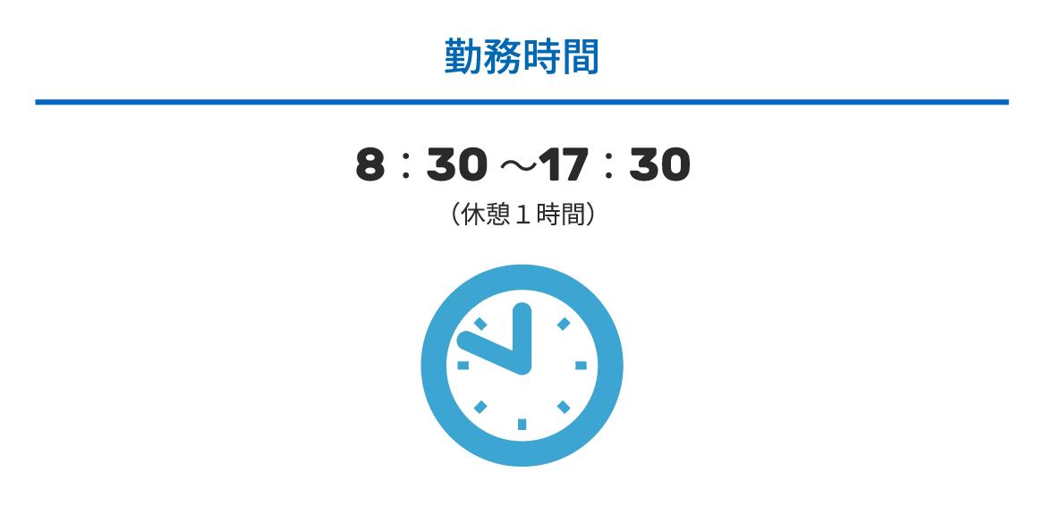 勤務時間 8:30〜17:30 (休憩1時間)