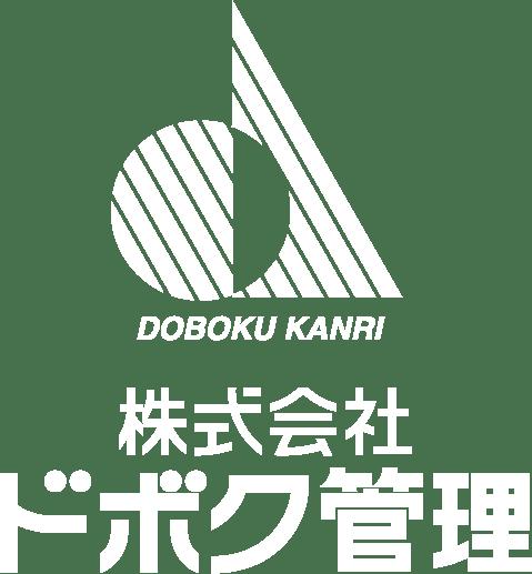 株式会社ドボク管理